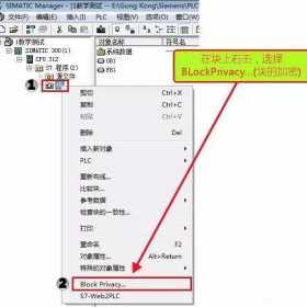 西门子PLC利用STEP7自带工具对FB/FC程序加密方法图解