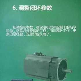 运动控制器以模拟量信号控制伺服电机的调试步骤