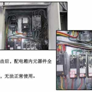 低压配电柜受雷击爆炸故障的分析与应对方法