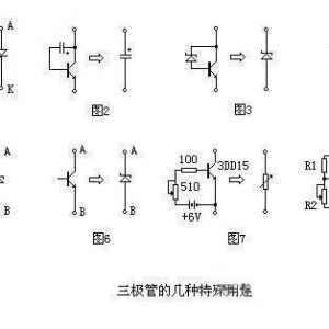 三极管的特殊用法