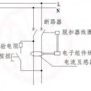 漏电保护器是依靠什么来判断线路中是否存在漏电的?漏电断路器原理及使用注意事项