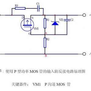 二极管防反接保护电路图_mos管防反接保护电路图_防反接保护电路