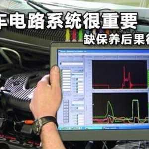汽车电路常见故障现象原因和方法