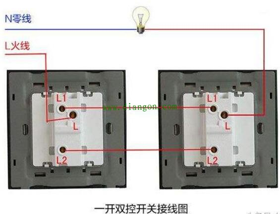 一灯单开双控开关接线图解