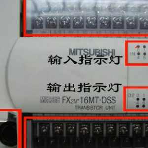 三菱PLC电源端子的接线方法图解