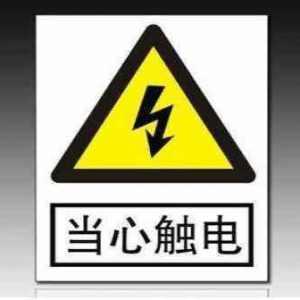 家庭安全用电注意事项有哪些?