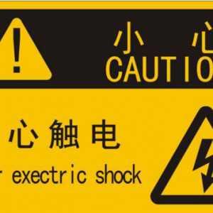 46岁专业电工触电死亡的启示:命丧习惯性违章,或许还蒙在鼓里!