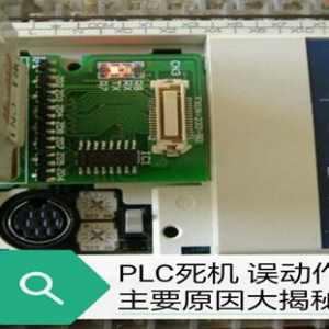 PLC死机、误动作故障主要原因大揭秘
