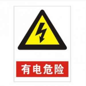高压电工又触电了?