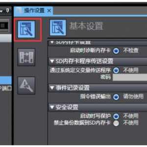 欧姆龙plc 用 SD 卡上传/下载程序