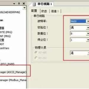 PLC自由通讯口设置