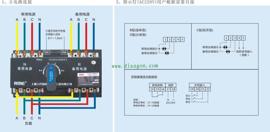380v双电源开关接线图