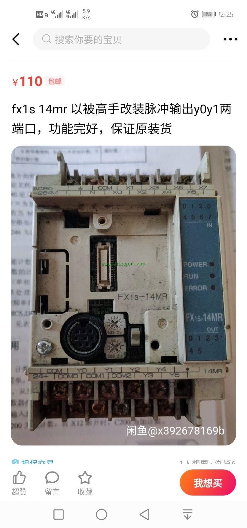 Screenshot_20200104_122526_com.taobao.idlefish.jpg