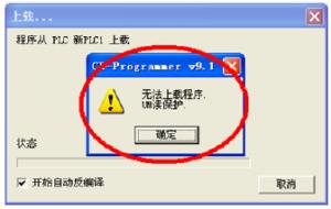 欧姆龙PLC通电后程序锁死,无法通过软件清除