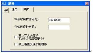 欧姆龙PLC程序读保护的加密方法和释放密码方法(知道密码的情况下)