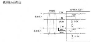 欧姆龙CPM1A-AD041的外部输入电流和电压信号要如何接线?