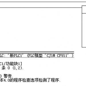 欧姆龙PLC功能块编译时报下标缺失的处理方法