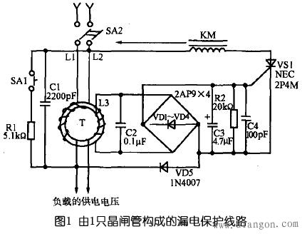 由1只晶闸管构成的漏电保护线路