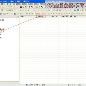 欧姆龙PLC数据类型