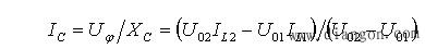 消弧线圈方程式