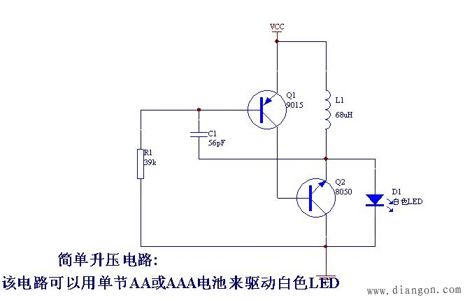 LED升压电路