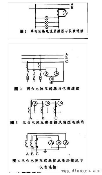 电流互感器接线方法