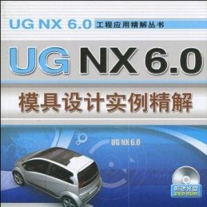 UG NX6的功能
