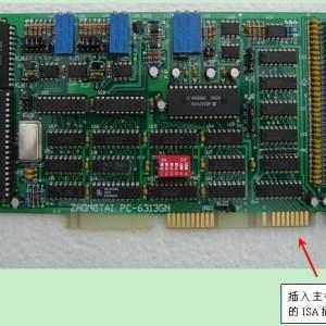 PC-6313 采集卡性能參數及安裝使用注意事項