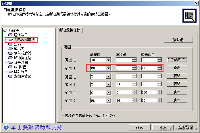 西门子S7-200数据永久保存