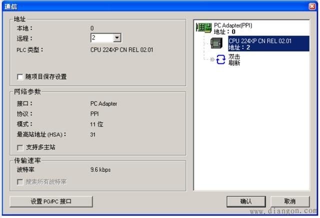 WINCC通过PC ACCESS与S7-200通讯1