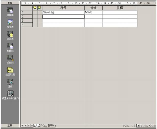 WINCC通过PC ACCESS与S7-200通讯2