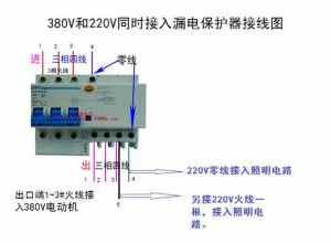 4P漏电保护器如何接线