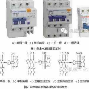 漏电保护器的用途和分类
