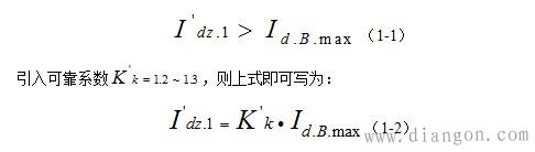 电流速断保护计算公式