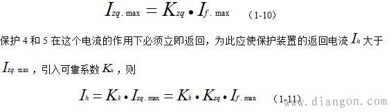 过电流保护相关系数与公式