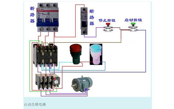 交流接触器点动和自锁控制接线图