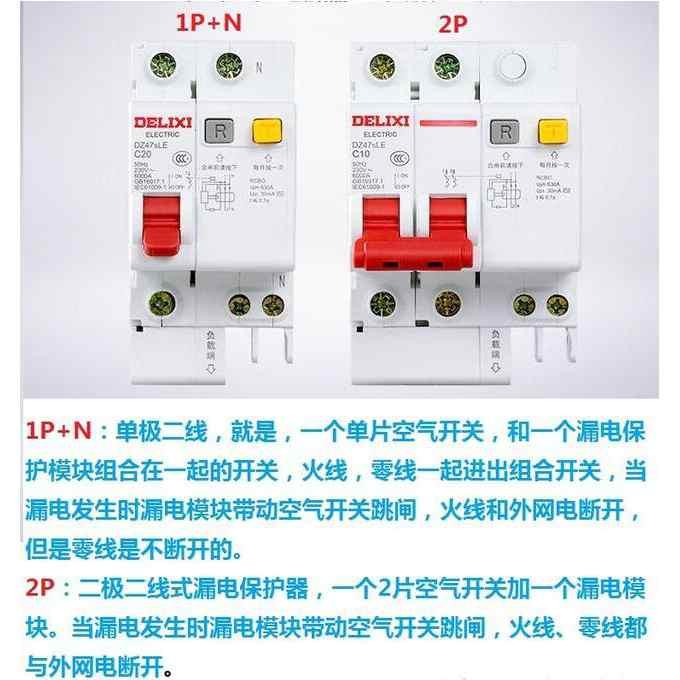 1p+n和2p空气开关的区别