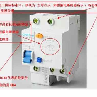 家用配电箱里面能用空气开关替代漏电保护器吗?