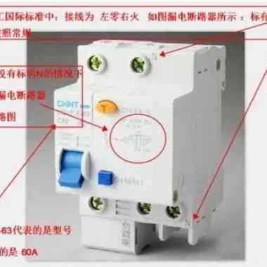 漏电保护器与空气开关能相互替换吗?