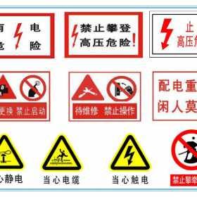 用电安全警示标志