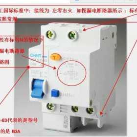 一张图带你认识漏电保护器额定电流以及何如接线!