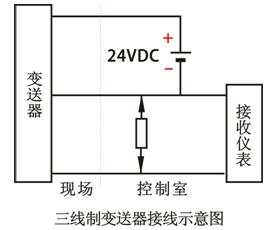 三线制变送器接线方法图解