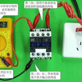 使用万用表电阻挡检测交流接触器过程图解