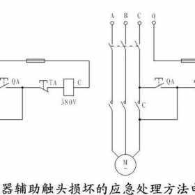 交流接触器辅助接点损坏应急处理方法
