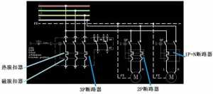 1P+N与2P漏电开关在选用上的区别