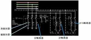 1P+N與2P漏電開關在選用上的區別
