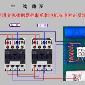 2个接触器怎么控制单相电机正反转?