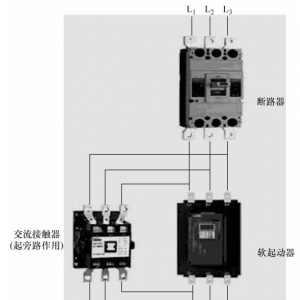 三相异步电动机软起动器减压起动线路图和接线图原理图解