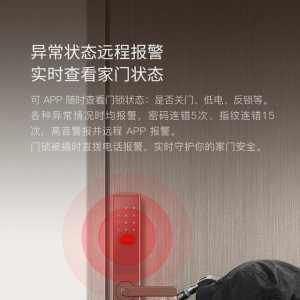智能锁使用说明_如何延长智能锁使用时间