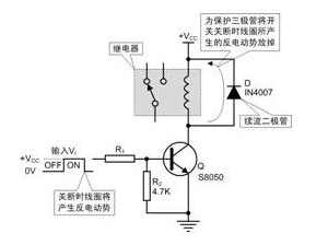 NPN三极管驱动继电器原理图解
